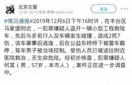 北京丰台一男子盗开工程救险车致2死7伤 已被控制