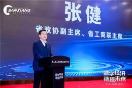 第二屆三湘民營企業家論壇成功舉辦