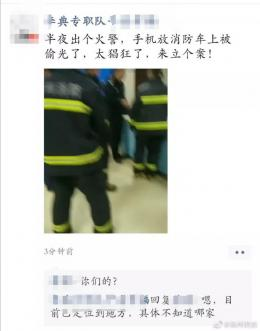 消防员救完火,却发现座位上的手机被偷了!网友:请主动归还吧