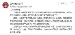 上海財經大學副教授被曝性騷擾女學生 校方回應:開除,撤銷教師資格
