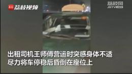 出租司機營運途中發病倒下 乘客一走了之?家屬:不能怪乘客