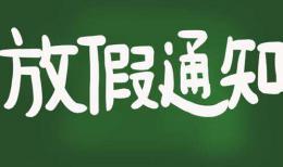 放假了!岳阳发文宣布寒假放假时间,如遇极端寒冷天气将随机调整