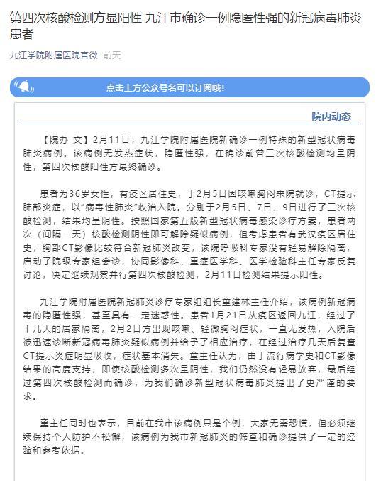 女子武汉回江西九江 21 天后确诊:无发热症状,前三次检测呈阴性