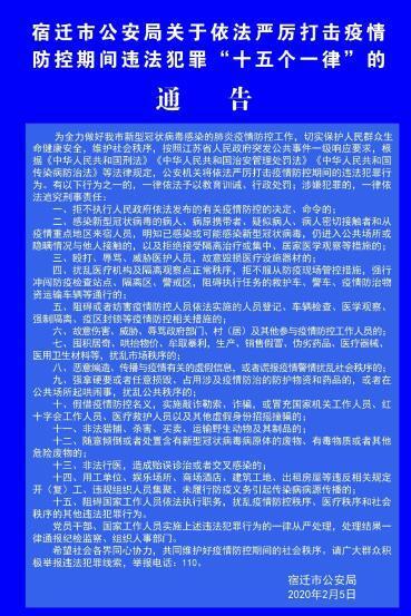 """宿迁设立抗击疫情""""见义勇为""""基金,最高奖 1 万"""