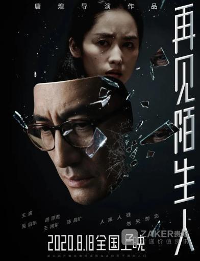 打拐题材电影《再见,陌生人》8月18日全国院线公映
