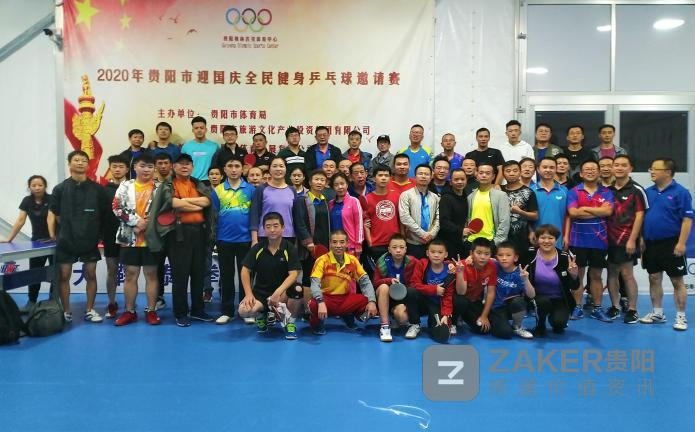 2020年迎国庆、庆佳节全民健身乒乓球赛开赛