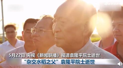 新闻联播报道袁隆平珍贵画 怀念这位可爱而认真的老人