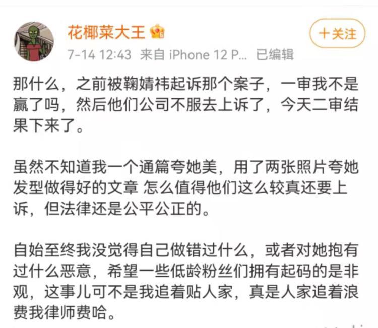 鞠婧祎起诉网红败诉,你怎么看?