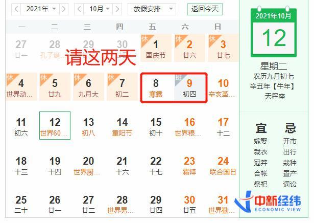 """中秋出游有航班价钱比高铁廉价一半_国庆""""拼假""""可连休13天"""