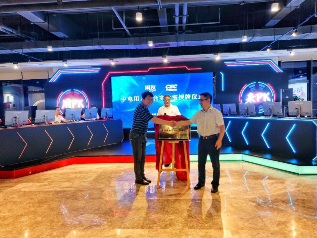 用友攜手中國電子共建聯合創新中心,助力商業創新自主安全