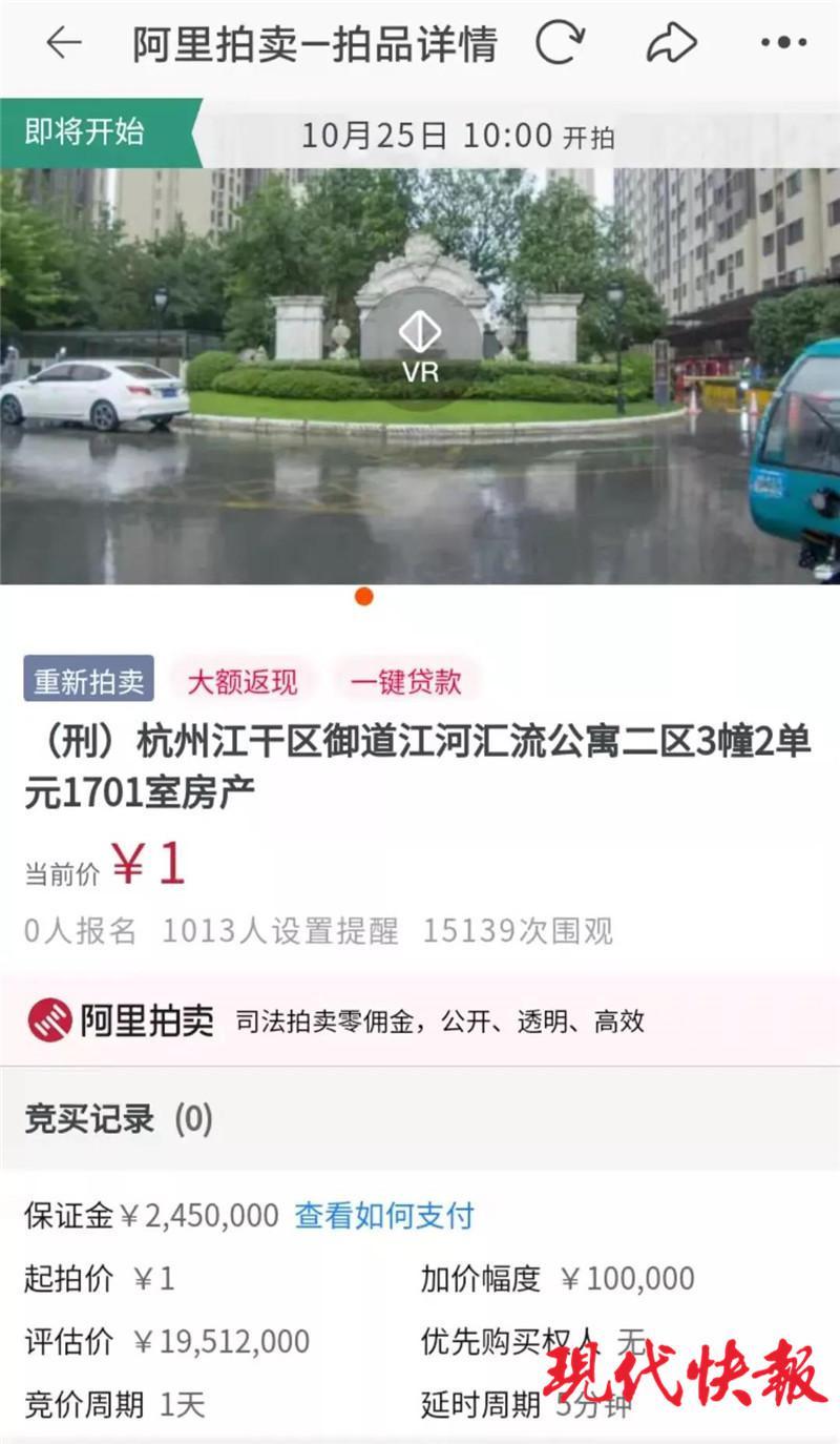 """近 2000 万元江景豪宅 1 元起拍,背后是涉案 5.7 亿元""""猴子理财""""案"""